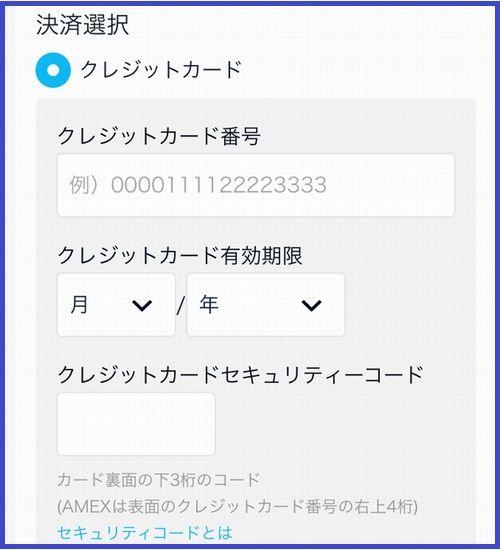 U-NEXTクレカ登録画面