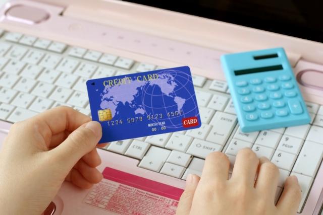 クレジットカードでネットライフ