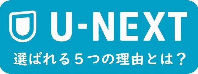 U-NEXTが選ばれる5つの理由