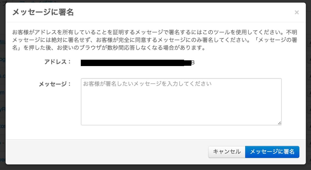 f:id:getbitcoin:20151203164040p:plain