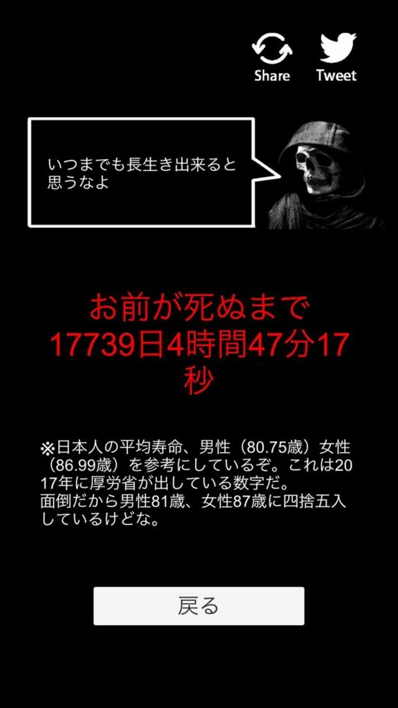 f:id:gevvoihorry:20170413192739j:plain