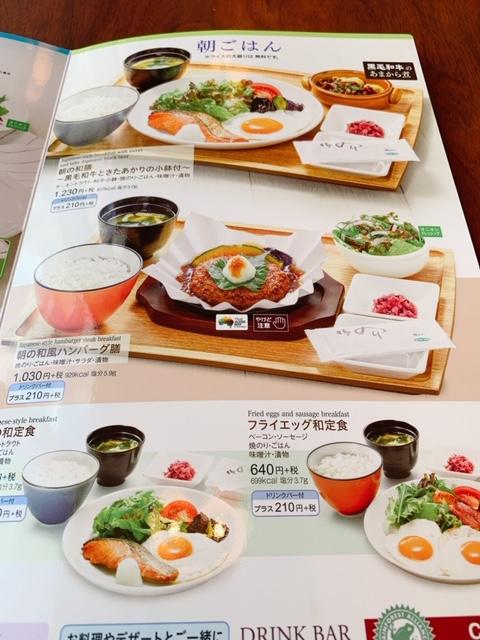 普通に1,000円オーバーの朝食
