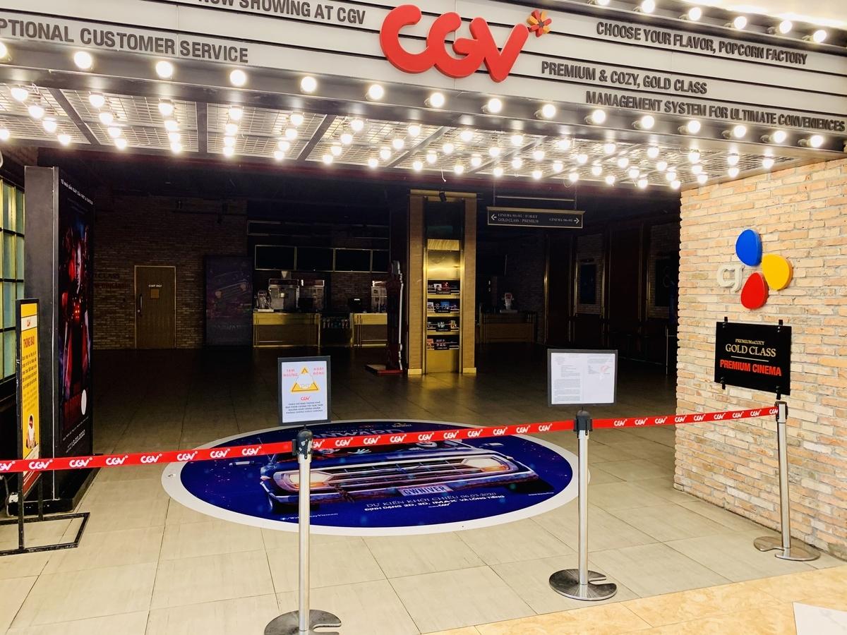 閉館中の映画館