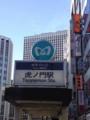 虎のつく駅名  東京にも  背景は日本一の高層ビルだった霞ヶ関ビル