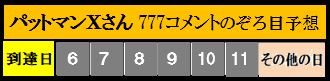 f:id:ghidorahcula:20200406004107j:plain