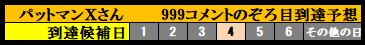 f:id:ghidorahcula:20200505003432j:plain