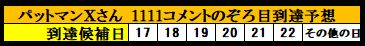 f:id:ghidorahcula:20200516032954j:plain