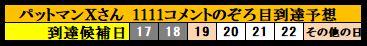f:id:ghidorahcula:20200519025632j:plain