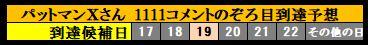 f:id:ghidorahcula:20200520030558j:plain