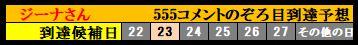 f:id:ghidorahcula:20200623235946j:plain