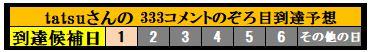 f:id:ghidorahcula:20201003024159j:plain