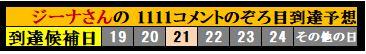 f:id:ghidorahcula:20201124001027j:plain