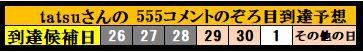 f:id:ghidorahcula:20201129035442j:plain