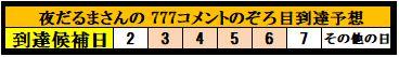 f:id:ghidorahcula:20201202032254j:plain
