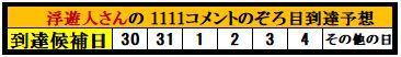 f:id:ghidorahcula:20201229031953j:plain