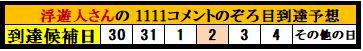 f:id:ghidorahcula:20201230012025j:plain