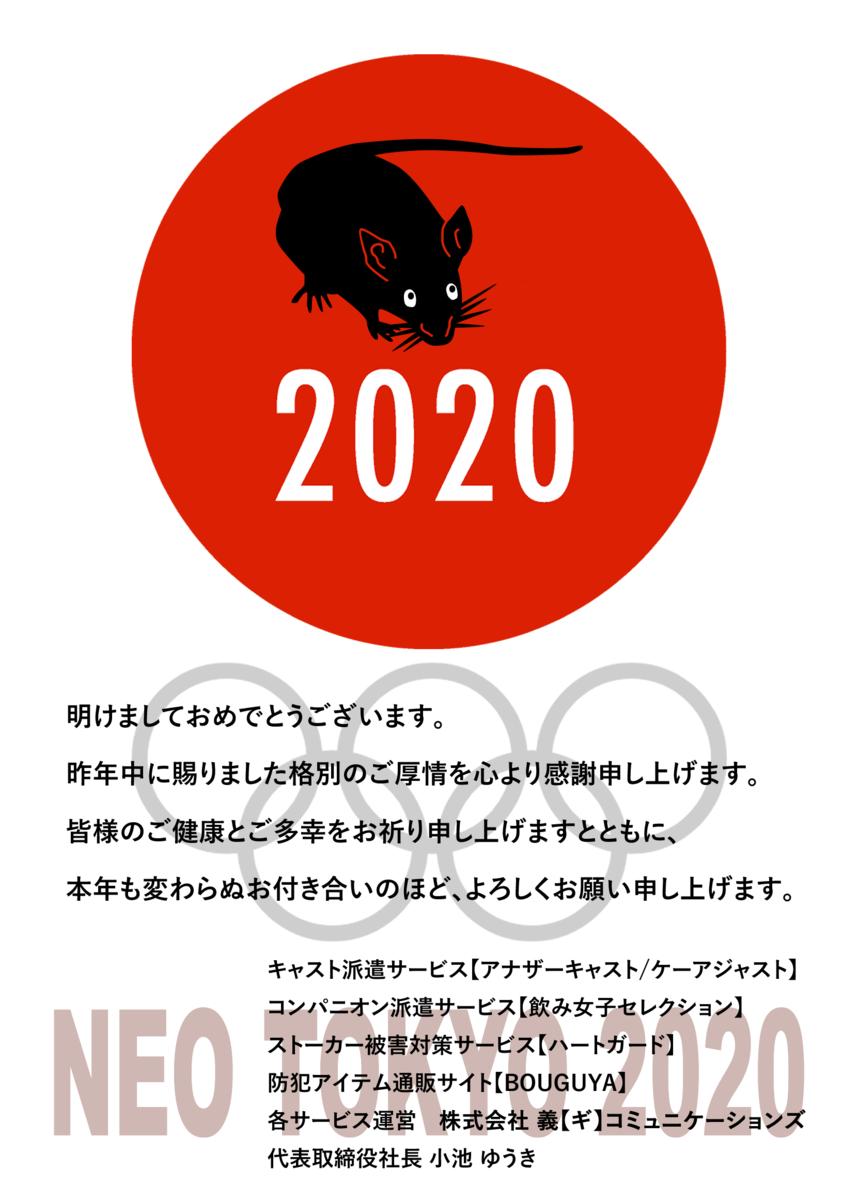f:id:gi-communications:20200104205254p:plain