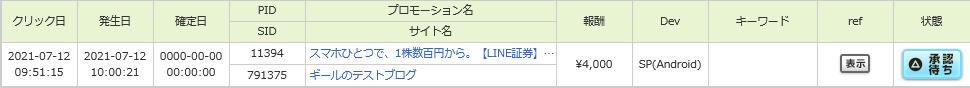 f:id:gi-ru:20210724215454p:plain
