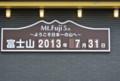 20130731_富士山3