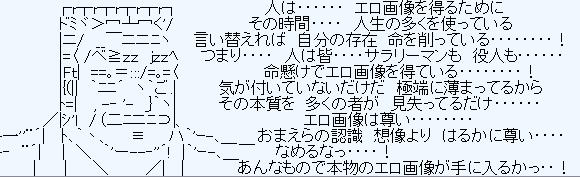 利根川「エロは命より重いっ!」