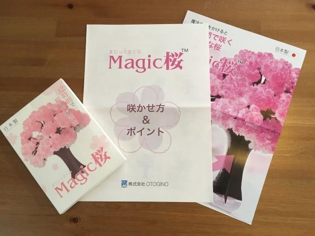 マジック桜,レビュー,口コミ