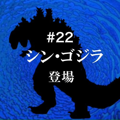 f:id:gigan_yamazaki:20160818005203j:image:w360