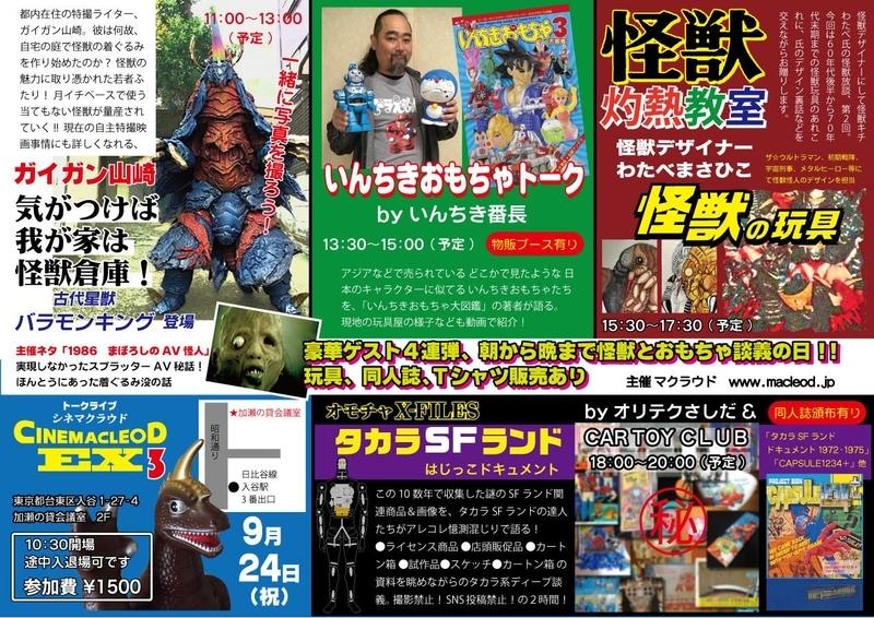 f:id:gigan_yamazaki:20180917034555j:image:w620