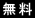 f:id:gigan_yamazaki:20190130013052j:plain