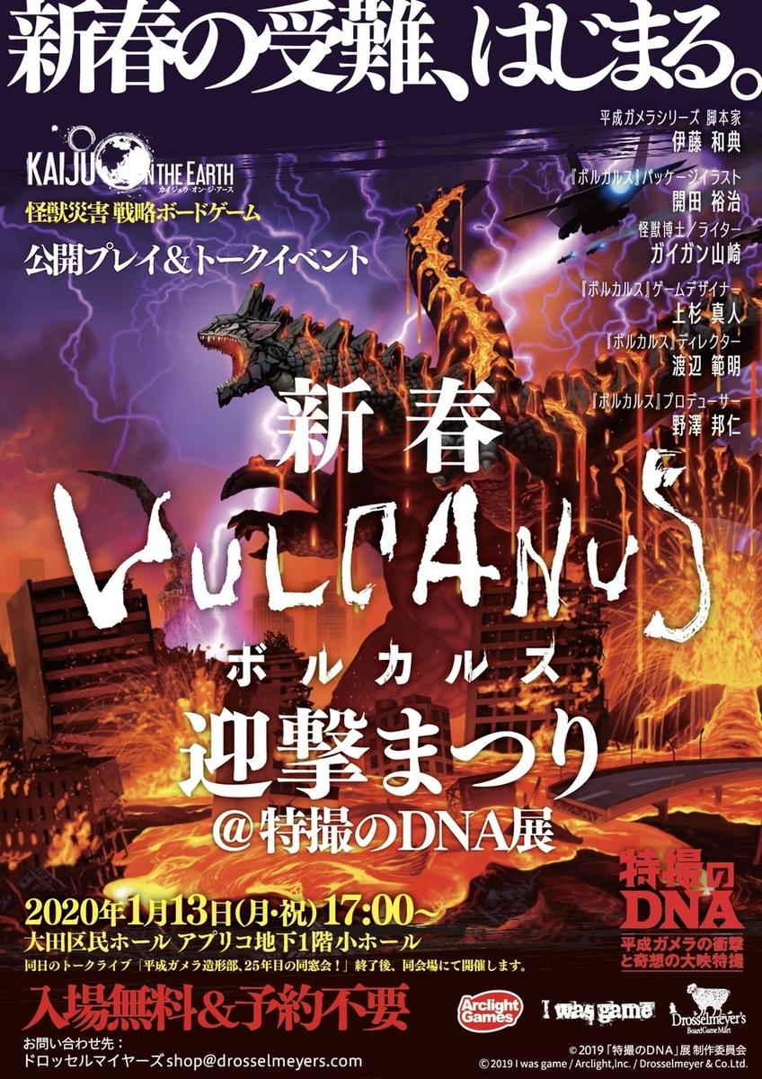 f:id:gigan_yamazaki:20200103133406j:image:w550