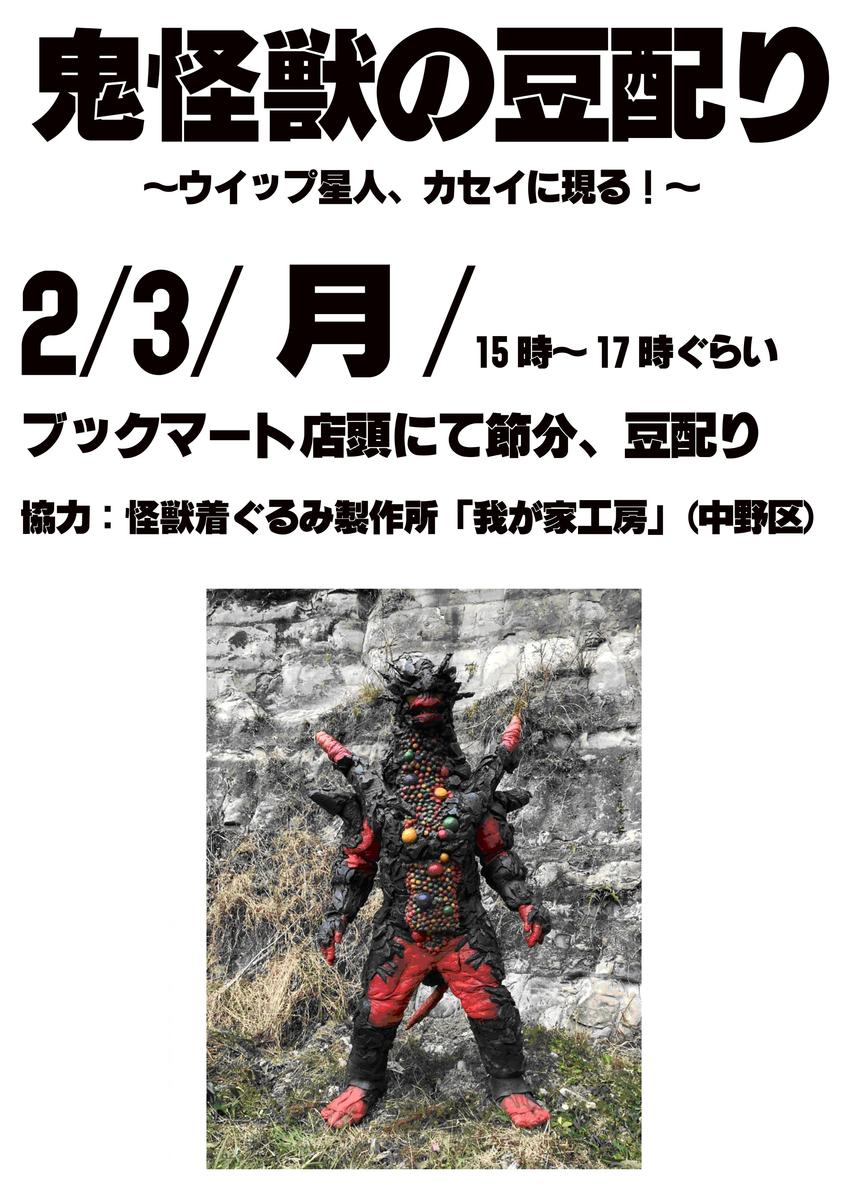 f:id:gigan_yamazaki:20200204152350j:image:w550