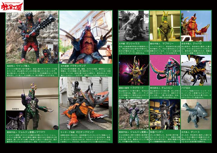 f:id:gigan_yamazaki:20200327171542j:plain