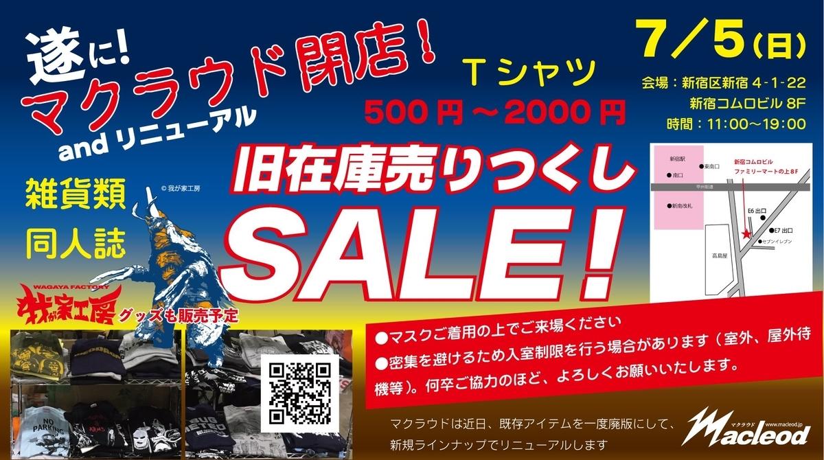 f:id:gigan_yamazaki:20200706170052j:plain