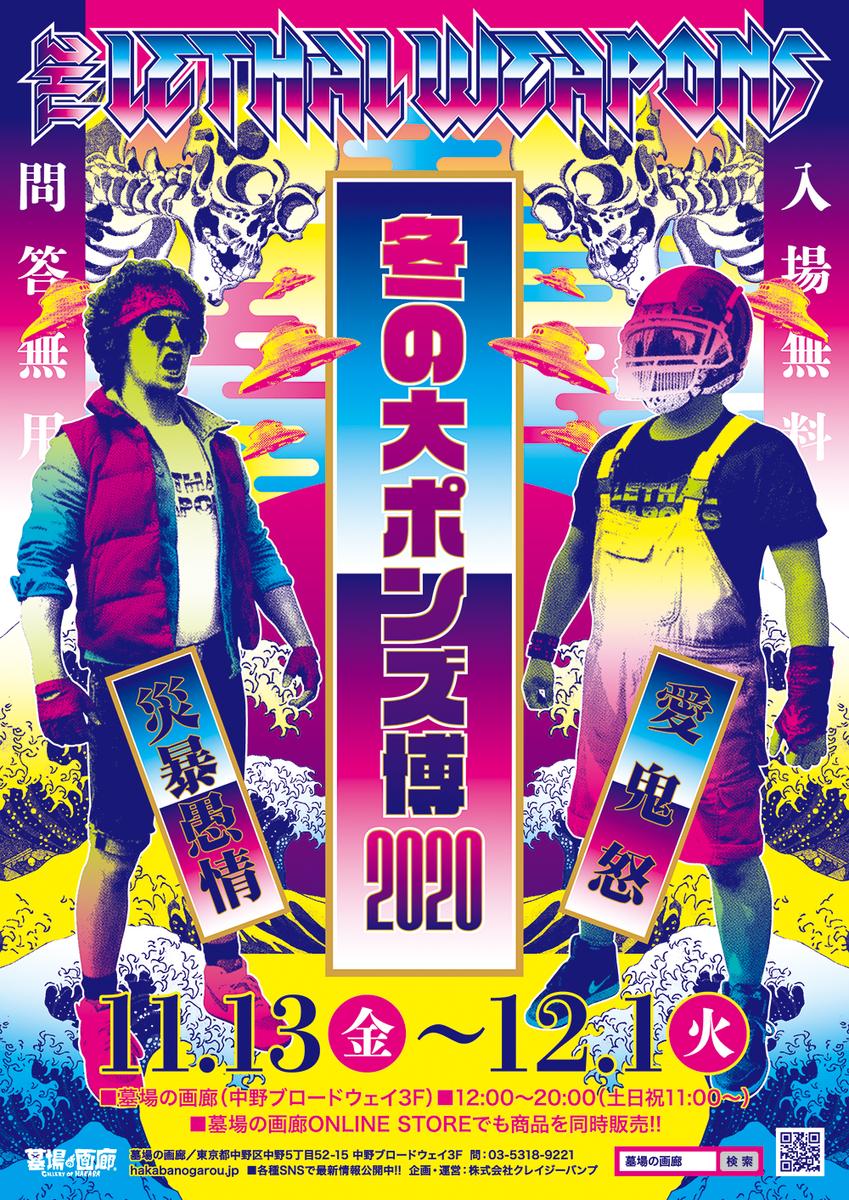f:id:gigan_yamazaki:20201026193744j:plain