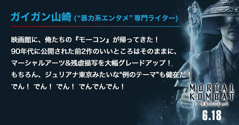 f:id:gigan_yamazaki:20210627040626j:plain