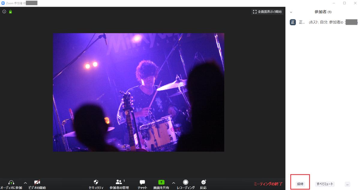 f:id:gigi-drum-lesson:20200423105449p:plain