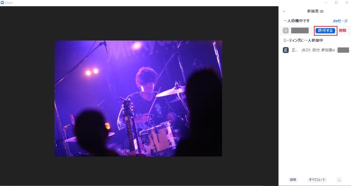 f:id:gigi-drum-lesson:20200423105642p:plain