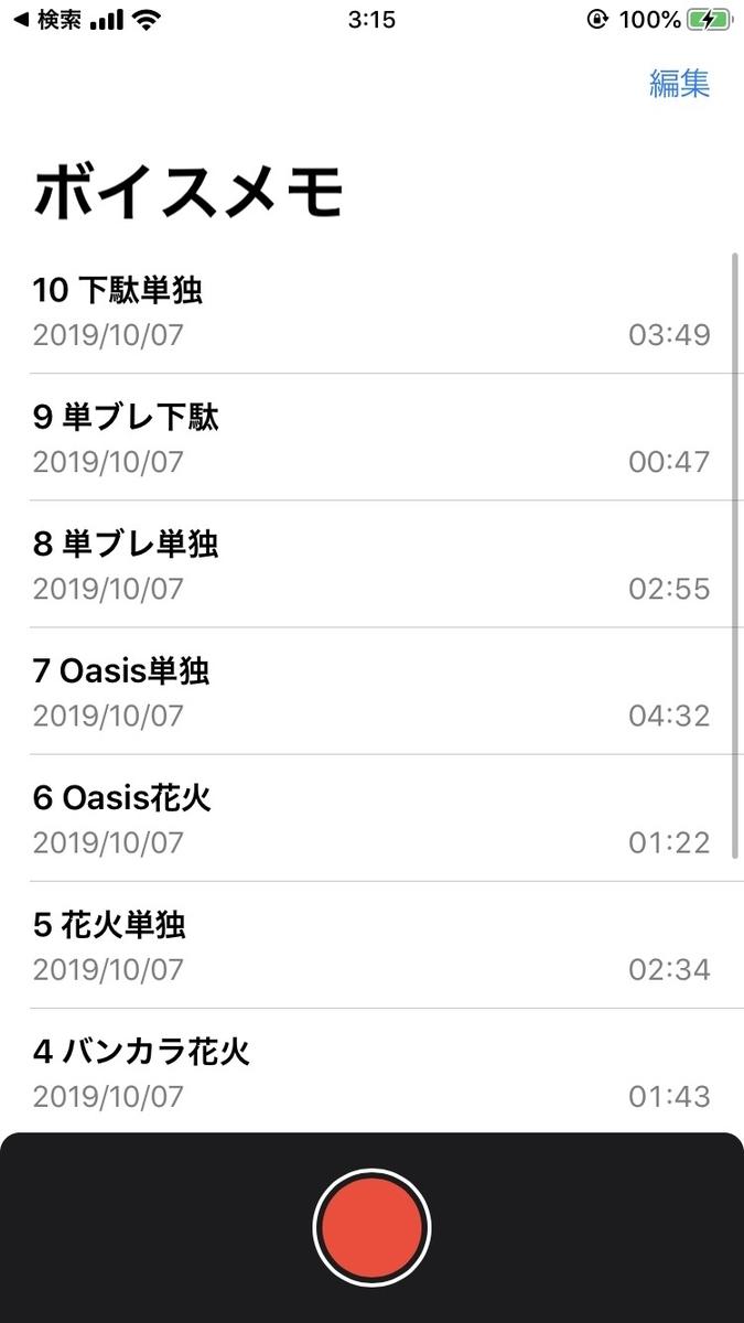 f:id:gijutsubusyo2019:20191028010233j:plain