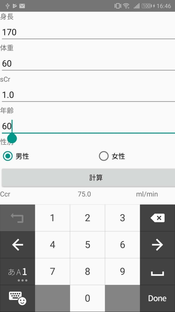 f:id:gikoha:20180820164804j:plain