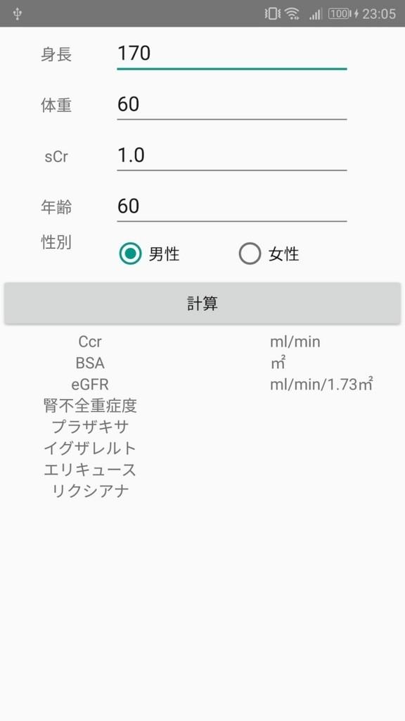 f:id:gikoha:20180820234951j:plain