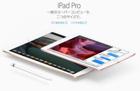 170522_ipad-pro-460x300