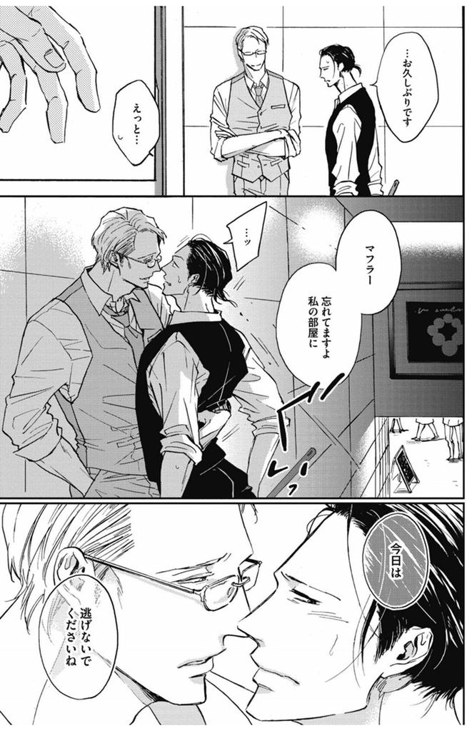 上田アキ『恋が落ちたら』