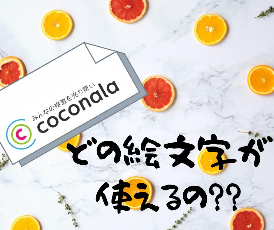 ココナラのロゴと記事のテーマ。輪切りのオレンジの明るい背景。