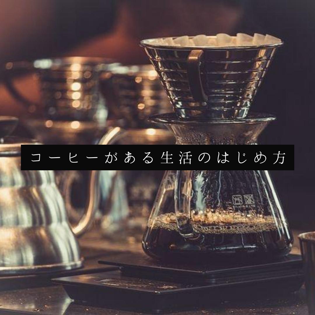コーヒーがある生活の始め方 アイキャッチ