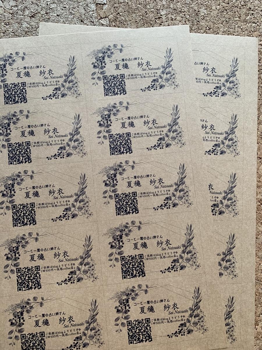 夏龝 紗衣(なつあき さい)手作り名刺