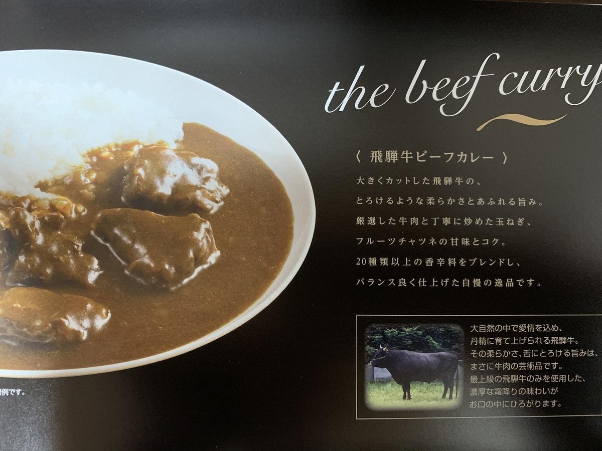 飛騨牛を使ったビーフカレーのポップ