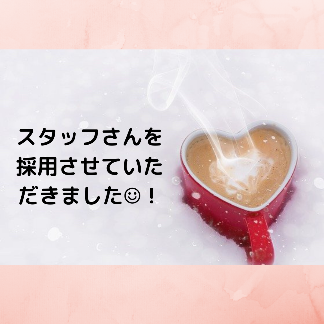 ブログアイキャッチ「スタッフ採用のお知らせ」