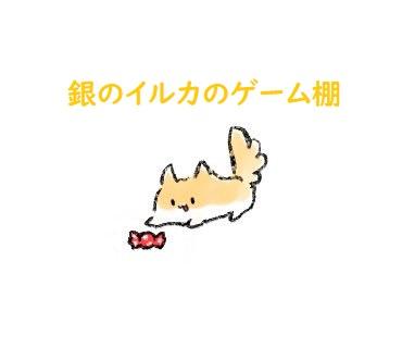 f:id:ginno_iruka:20191119192645j:plain
