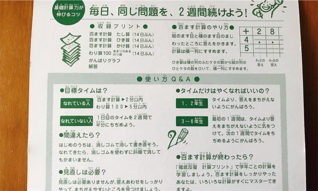 f:id:gintomochi:20180617153512j:plain