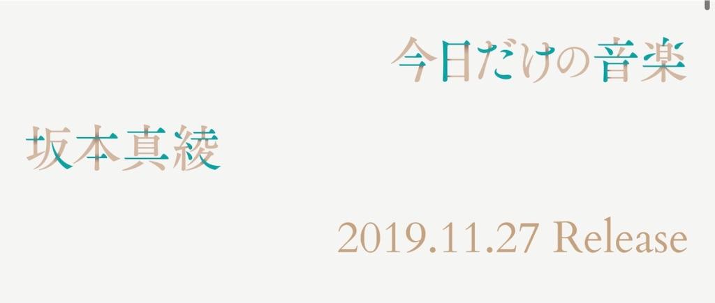 f:id:gintomochi:20191120235026j:plain