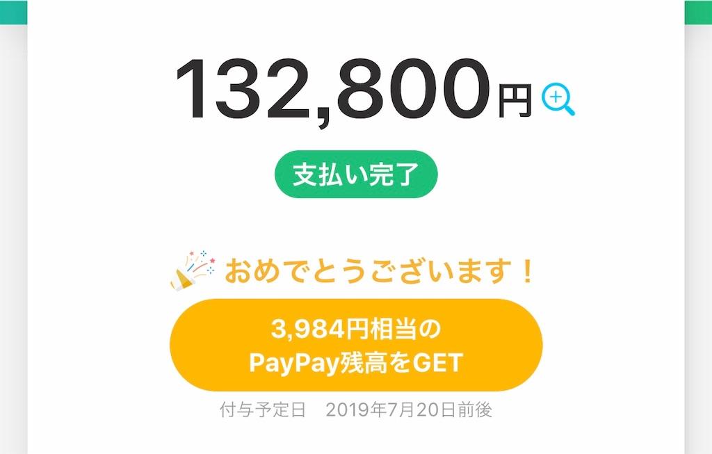 f:id:gintomochi:20191211062848j:plain